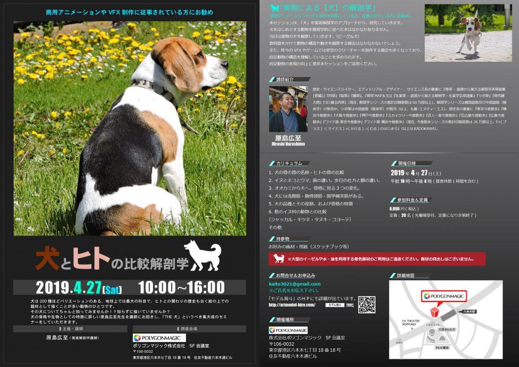 犬とヒトの比較解剖学