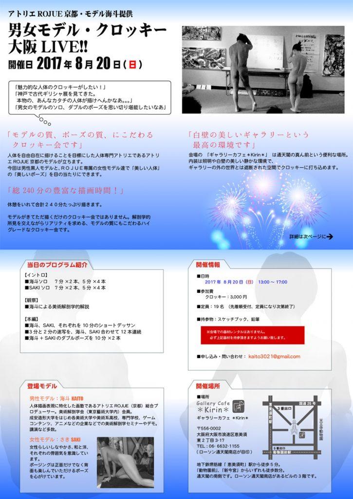 2017男女モデル・クロッキー大阪LIVE