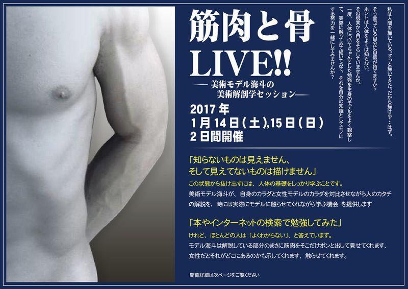 2017筋肉と骨LIVE 第1回