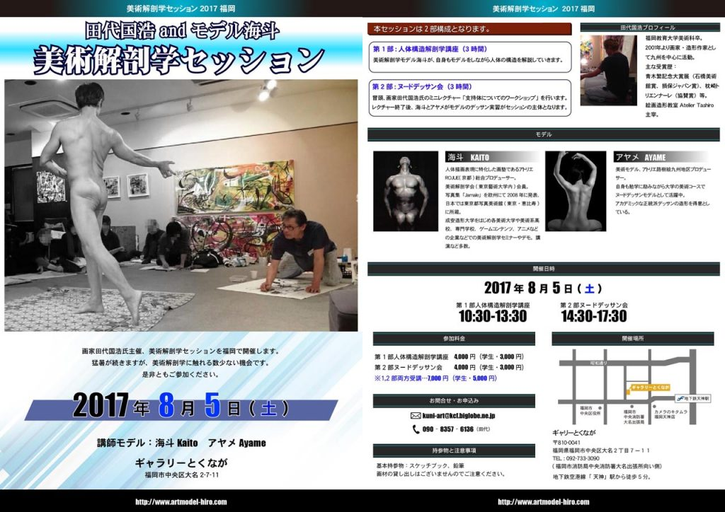 田代国浩 and 海斗_美術解剖学セッション