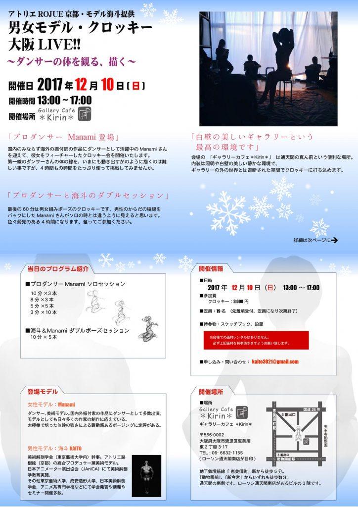 男女モデル・クロッキー大阪LIVE