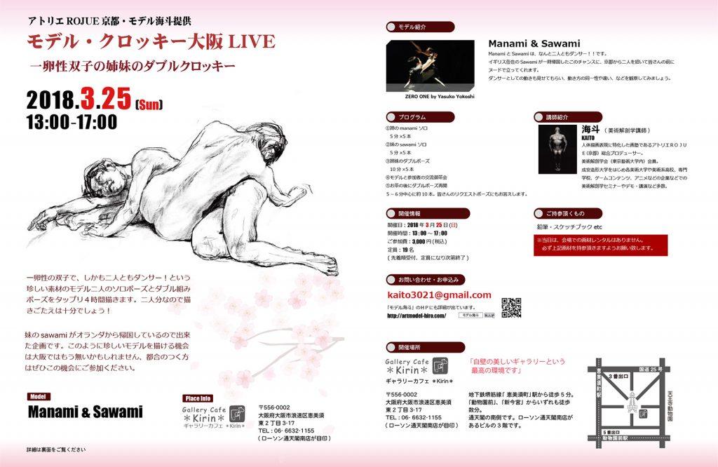 モデル・クロッキー大阪LIVE_一卵性双子の姉妹のダブルクロッキー