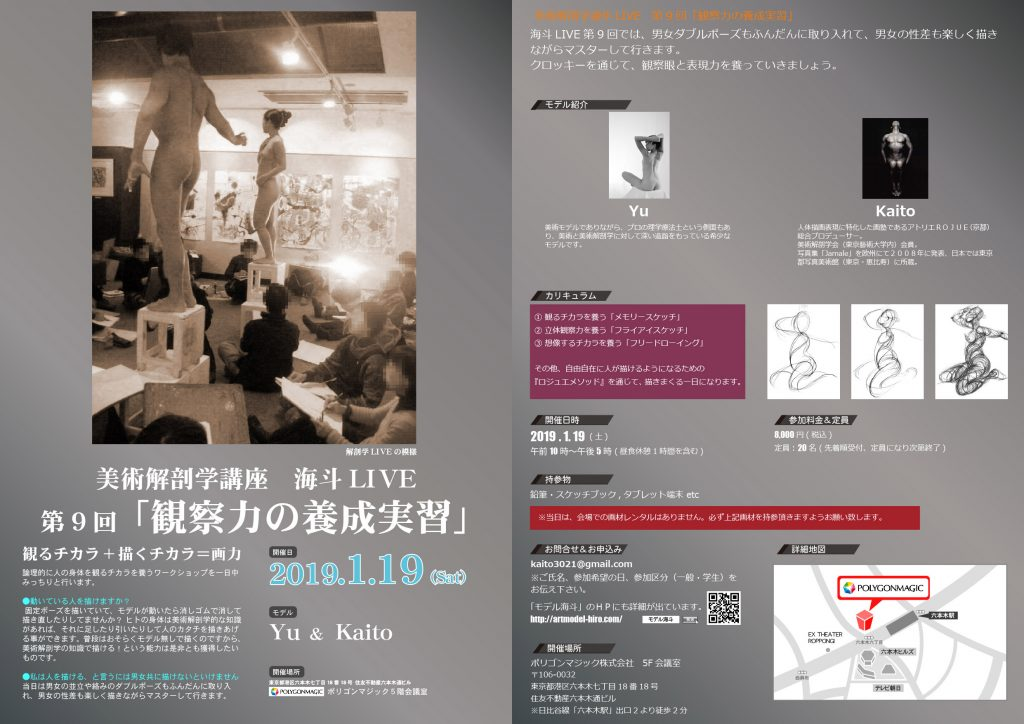 東京美術解剖学講座_第9回観察力の養成実習