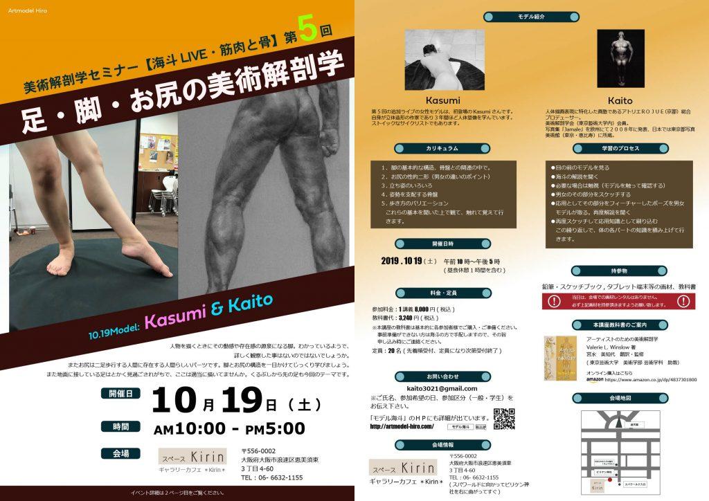 第5回_足・脚・お尻の美術解剖学