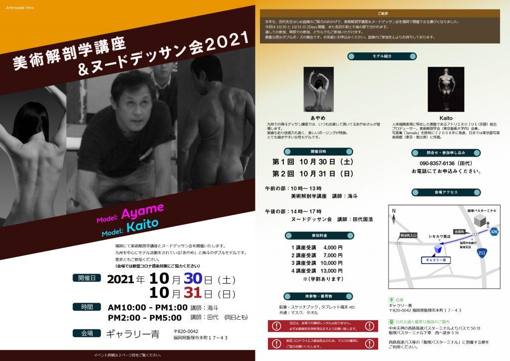 福岡2021美術解剖学講座
