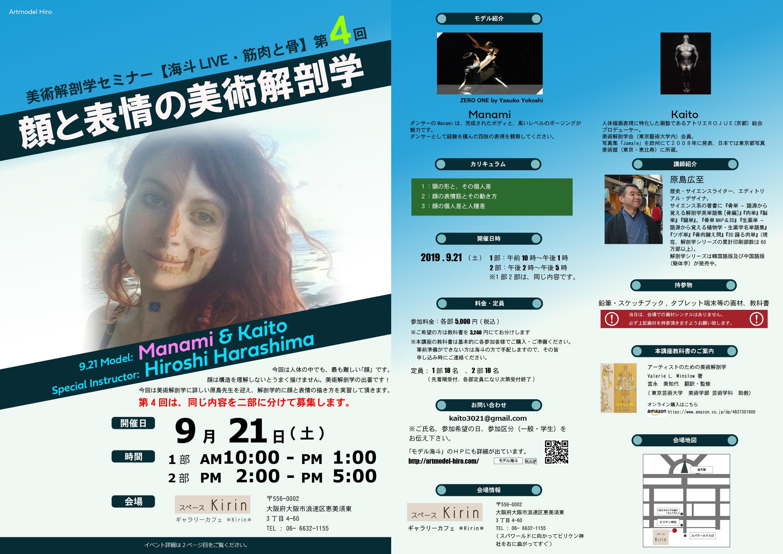 美術解剖学2019大阪第4回